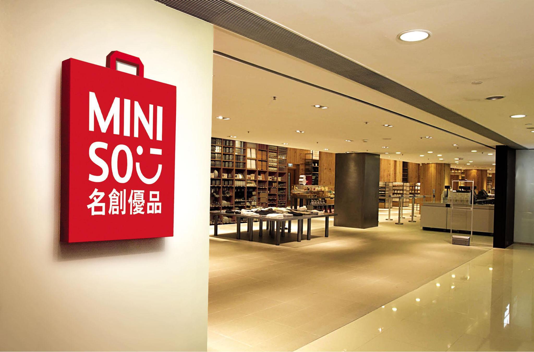 名创优品股份有限公司在广州新成立贸易公司 注册资本3.4亿元