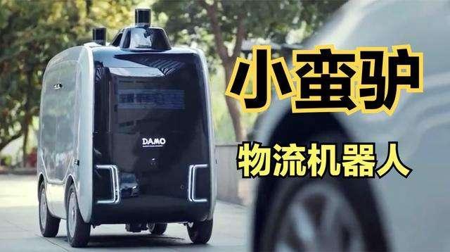 阿里王刚:阿里无人车配送快递已超100万单 三年后无人车队将达1万辆