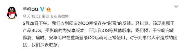 手机QQ回应恶作剧彩蛋:属于产品Bug 今日晚间修复