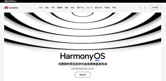 """重磅发布会今晚来袭!""""鸿蒙""""好事不断,华为5G也迎来两个""""大消息"""""""