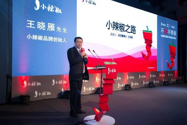 原小辣椒手机创始人王晓雁加盟小米向卢伟冰汇报