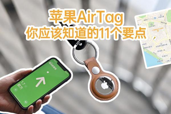 苹果AirTag速览:你应该知道的11个要点