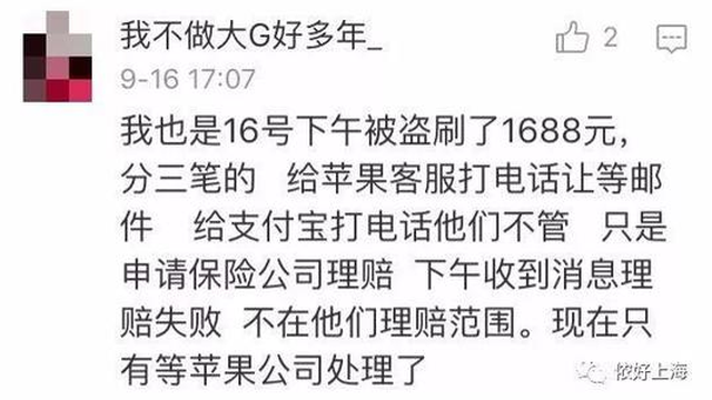 苹果ID被盗刷频现 受害者超700人