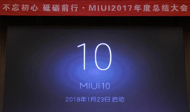随着小米8发布,MIUI10系统也要来了!