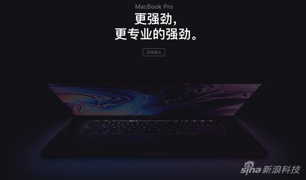 苹果上架新MacBook Pro 八代处理器支持32GB内存