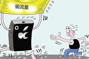 """App成流量""""惯偷""""一年偷走近400亿元"""