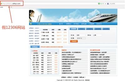 一些假冒12306网站页面与官网几乎一样。