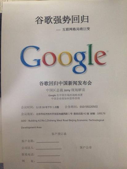 谷歌回归中国开发布会?假新闻!