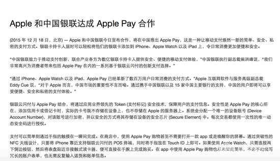苹果官方说明