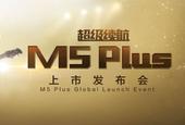 金立M5 Plus发布会