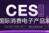 CES2016消费电子展