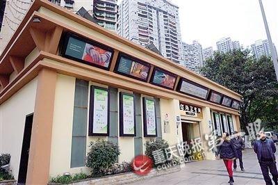 重庆公厕免费WiFi网速达50M:还有冰箱、微波炉