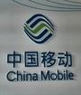 中移动4G用户达3.12亿