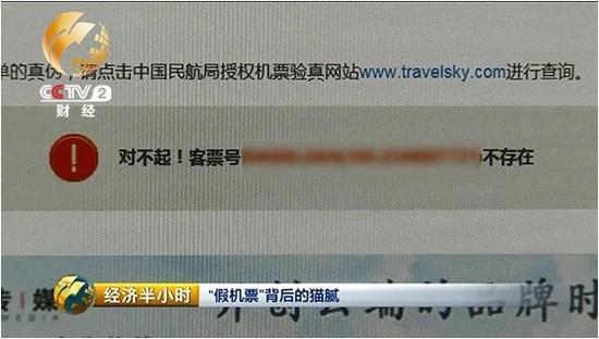 王先生看了相关新闻后查了自己的票,其中有一张就是不能公开销售的积分票。