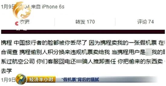 付先生在携程网购买的机票被航空公司认定无效,导致无法登机。