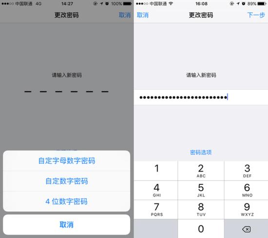 iOS 9有更多的密码组合方式,更加安全