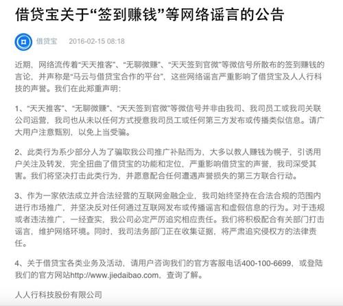 """】2月15日消息,近期,网络流传着""""天天推客""""、""""无聊微赚""""、"""