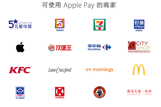 Apple Pay来了 和微信、支付宝相比谁更好用?