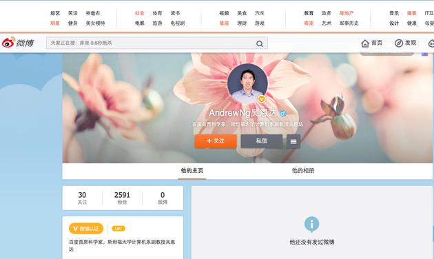 吴恩达问新浪科技:我刚注册了微博,说什么会让中国用户感兴趣?