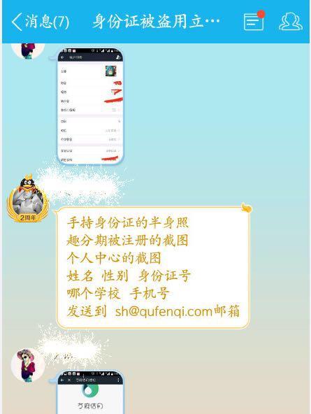 """""""被注册""""学生集体维权QQ群"""