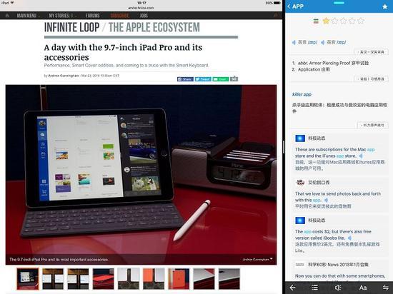 兩個尺寸的iPad Pro 哪個更適合你?