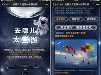 去哪儿网成立太空事业部:将卖太空旅游产品