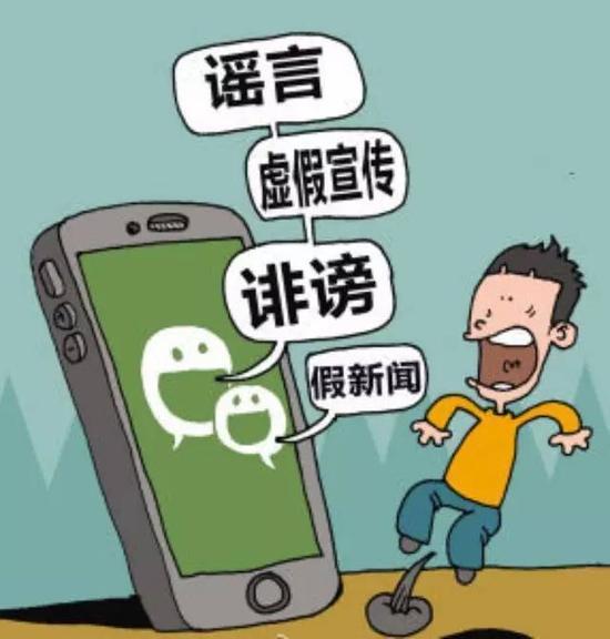 微信谣言漫画