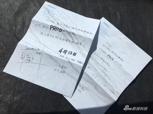 魅族手写邀请函