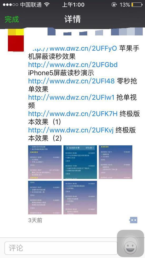 不同版本的抢单软件说明链接