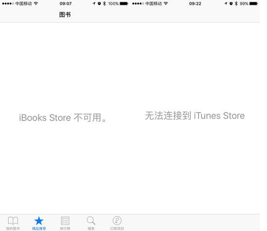 中国区的电影和图书商店均已不能访问