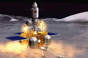 嫦娥五号2017年发射 将实现首次探测器月球表面取样返回