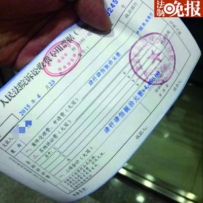 言晓川在海淀区人民法院立案的诉讼费票据