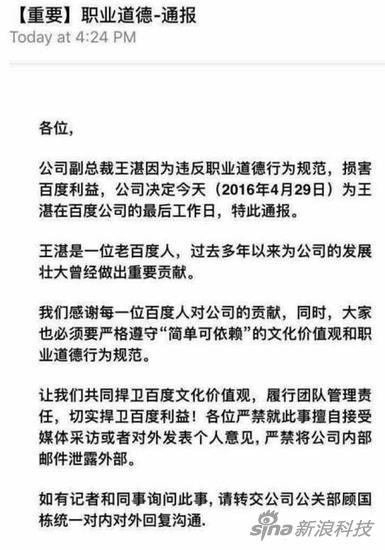網傳王湛被開除截圖