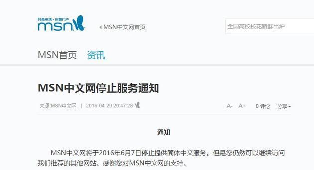 """先是MSN""""死""""了,现在MSN中文网也要关闭了"""
