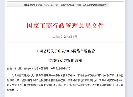 工商总局网站文件截图