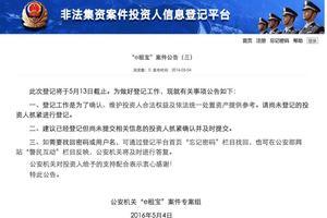 """公安机关:""""e租宝""""案件信息登记于5月13日截止"""