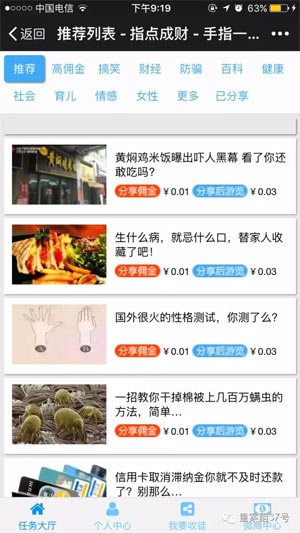 养生帖鸡汤文攻占朋友圈?背后是虚假广告的千