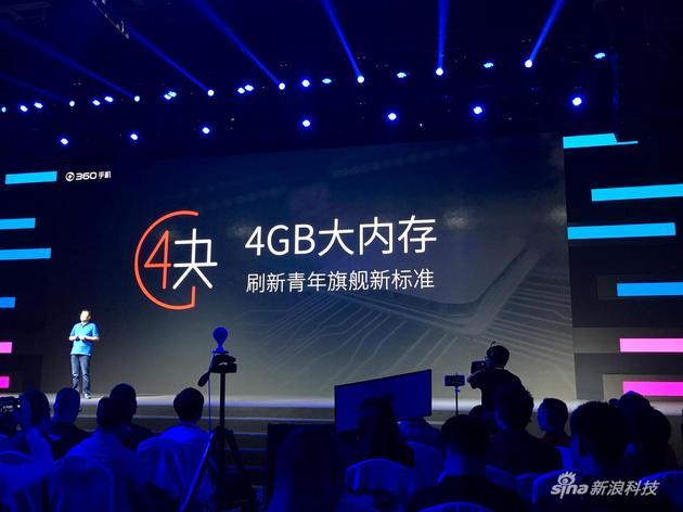 千元机都已经是4GB运存了 360手机N4正式发布