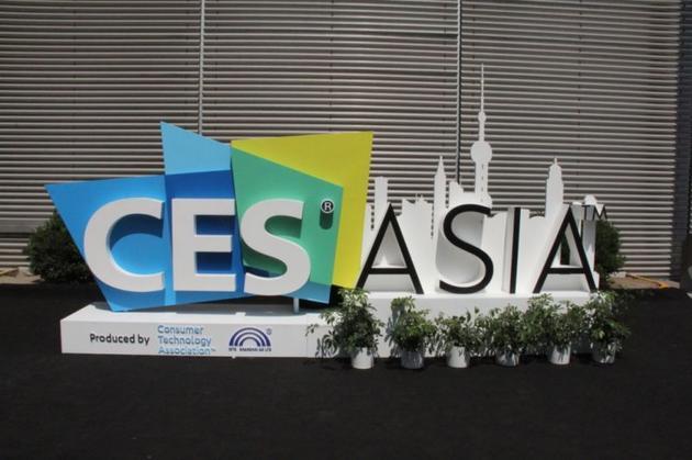 2016亚洲消费电子展