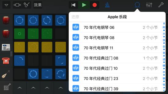 32个看起来好像excel表格音轨 再此基础上还可以再编辑