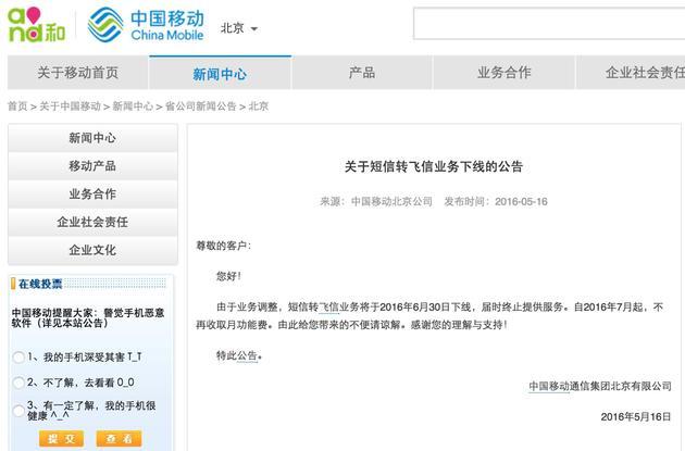 中国移动官网公告