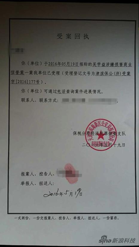 图为天津市滨海新区公安局保税分局受案回执