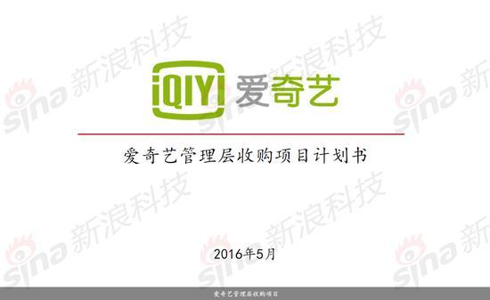 独家获悉:爱奇艺将成立15亿专项基金接盘 计划2017年A股借壳上市