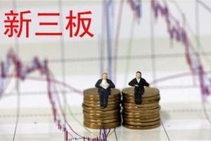 证监会:符合条件的金融类机构可在新三板挂牌融资