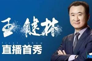 """王健林上熊猫TV直播""""亚洲首富的一天""""!结果遭遇尴尬"""