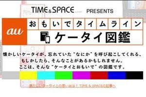 日本手机那些事:过去30年日系机型变迁史