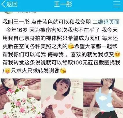 00后太疯狂:16岁少女为当网红微博晒裸照