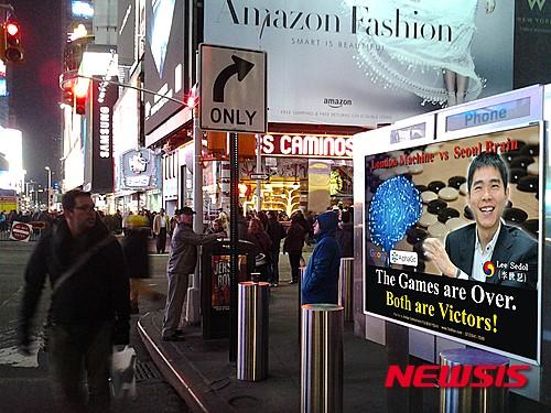 """纽约曼哈顿时报广场上关于李世石""""人机大战""""的广告。"""