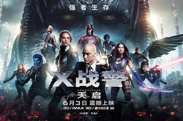 《X战警:天启》海报