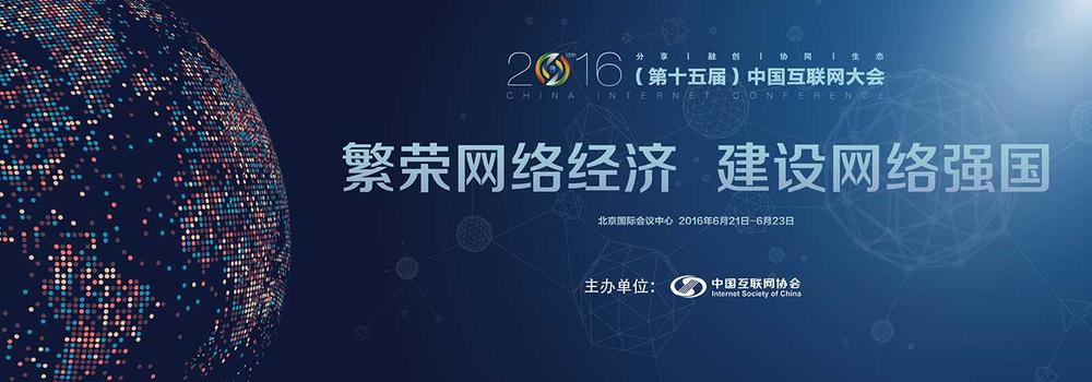 2016中国互联网大会